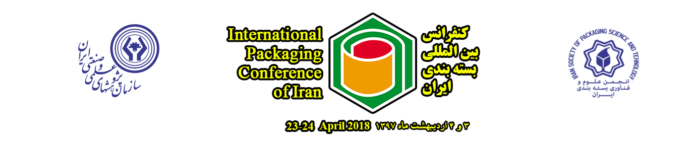 International Packaging Conference of Iran