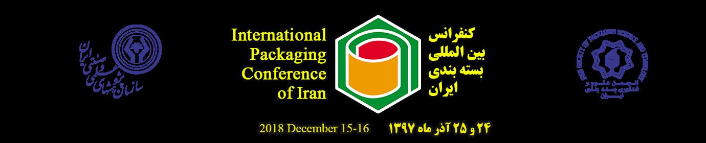 کنفرانس بین المللی بسته بندی ایران  International Packaging Conference of Iran